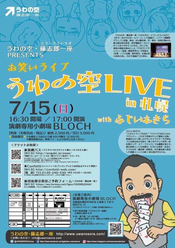 うわの空LIVE札幌withふじいあき...